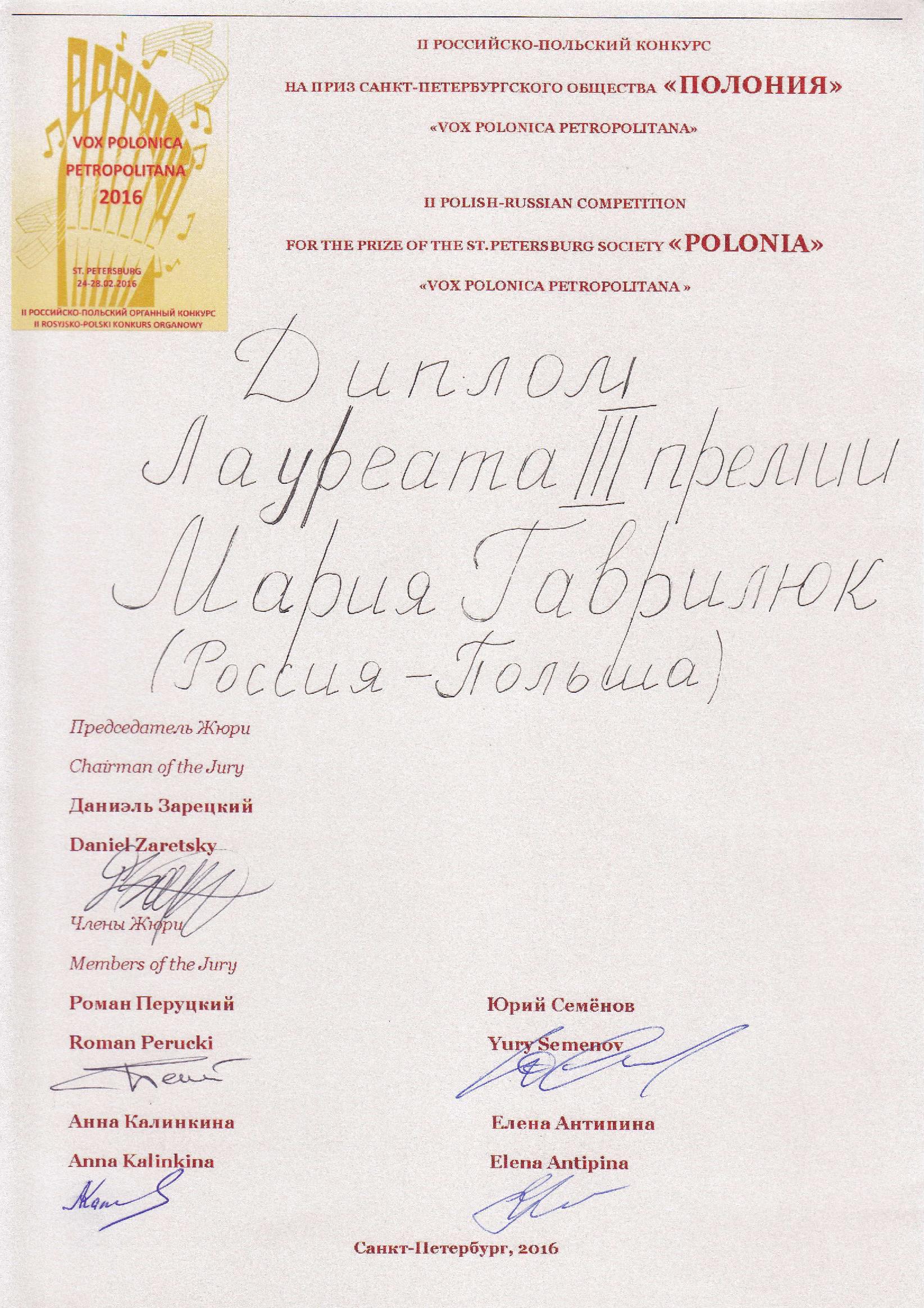 Maria_Gavryliuk_III miejsce_Rosja_dyplom